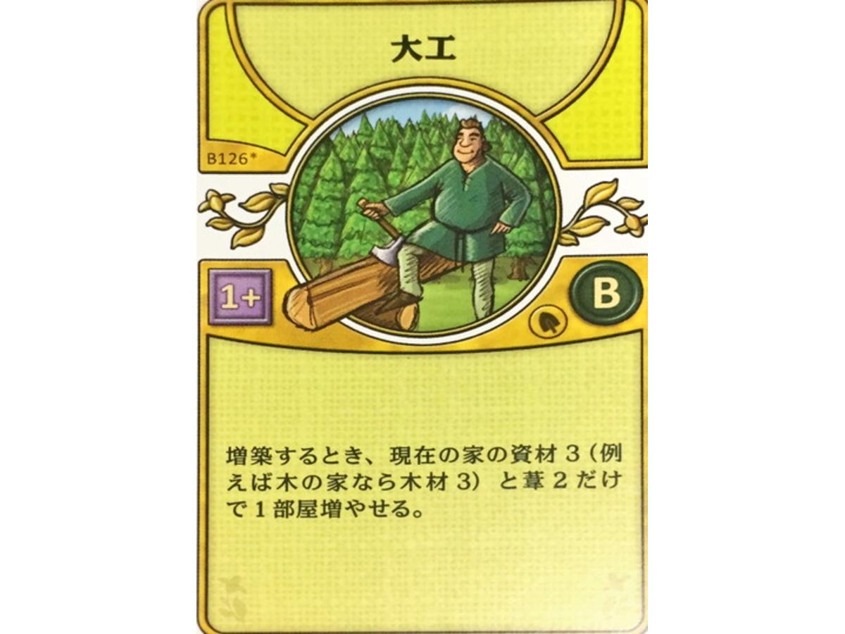 アグリコラ:リバイズドエディション(Agricola: Revised Edition)の画像 #45754 luckさん