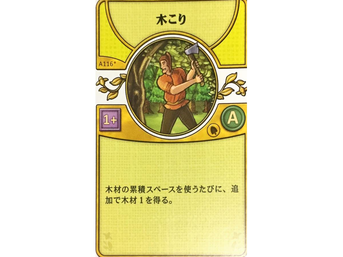 アグリコラ:リバイズドエディション(Agricola: Revised Edition)の画像 #45607 luckさん