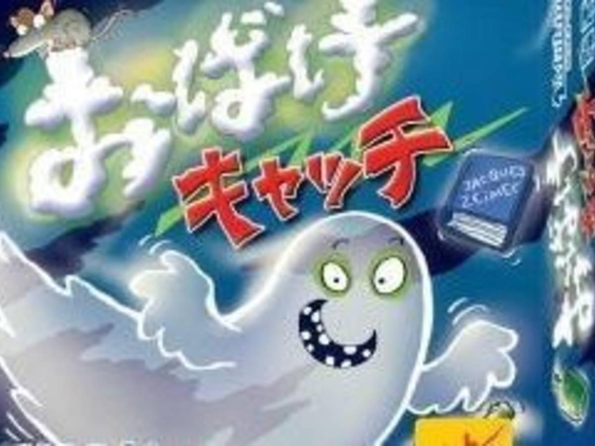 おばけキャッチ(Ghost Blitz)の画像 #53113 しろーさん