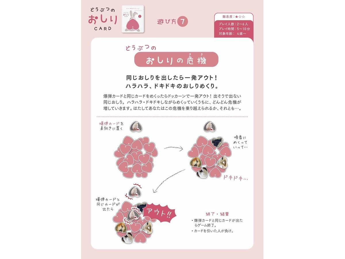 どうぶつのおしりCARD( Animal Butt CARD )の画像 #60987 青いぷにぷにさん