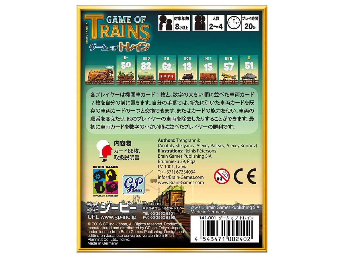 ゲーム・オブ・トレイン(Game of Trains)の画像 #43110 まつながさん