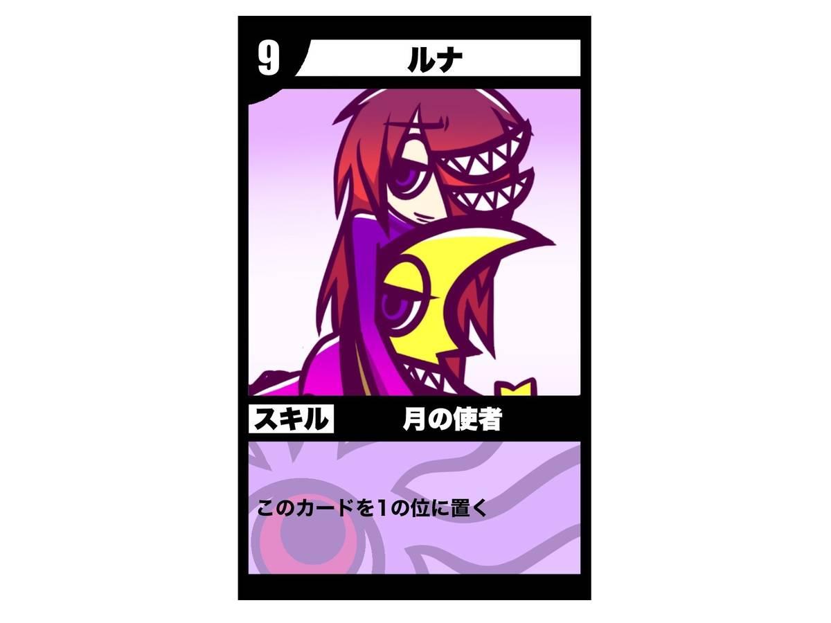 ダブルナイン(Double Nine)の画像 #41495 妄想ゲームズ☆さん