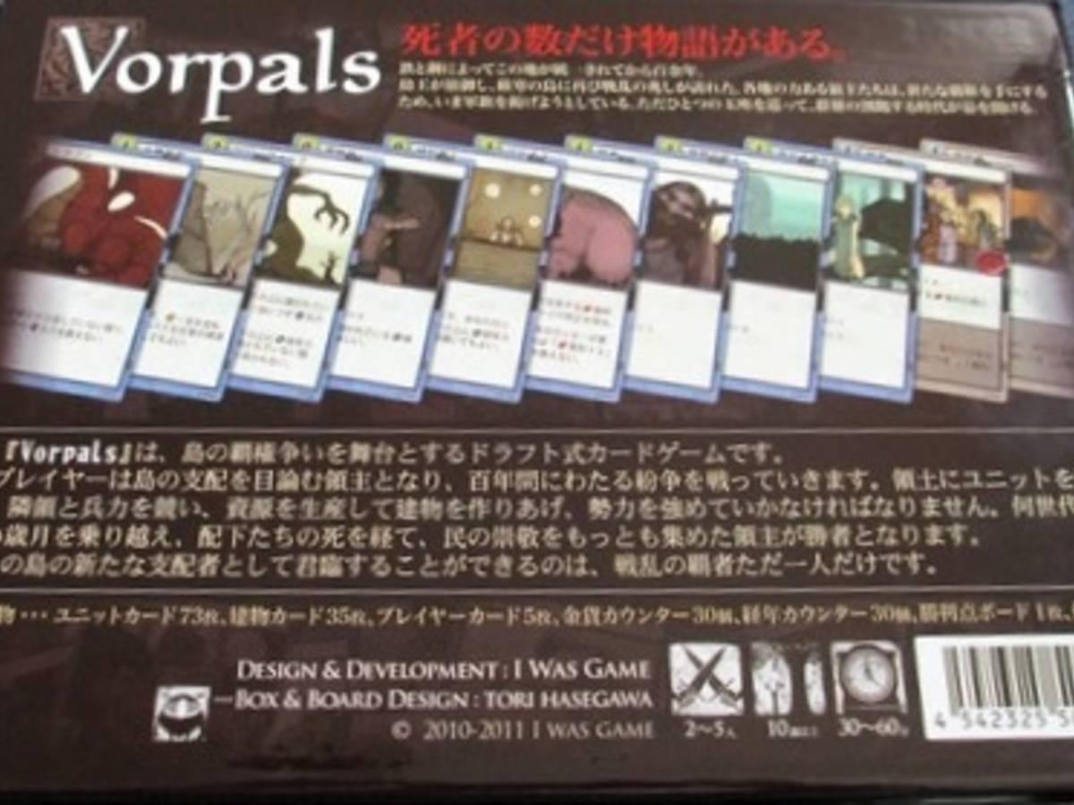 ヴォーパルス(Vorpals)の画像 #39679 Bluebearさん