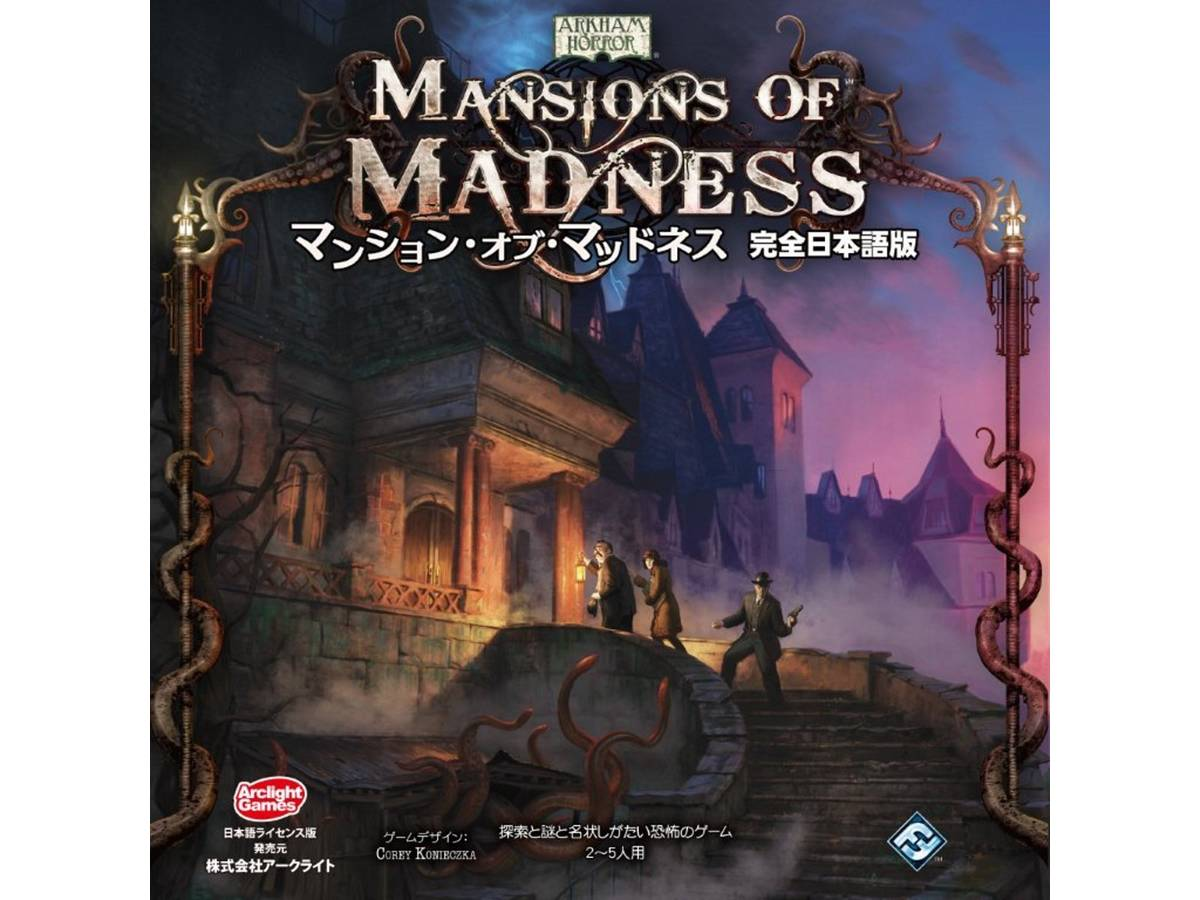 マンション・オブ・マッドネス(MANSIONS OF MADNESS)の画像 #30562 ボドゲーマ運営事務局さん