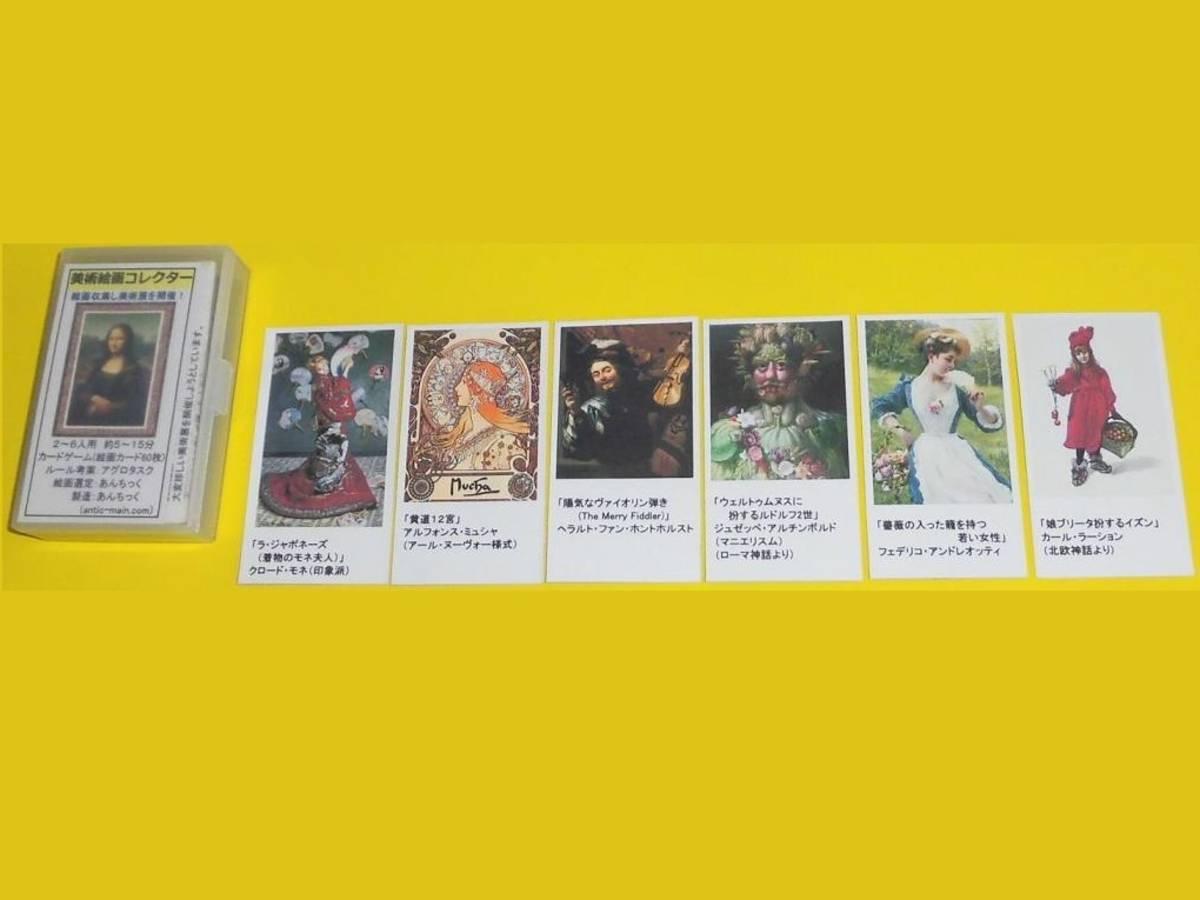 美術絵画コレクター(Bijutsukaiga Collector)の画像 #63213 あんちっくさん