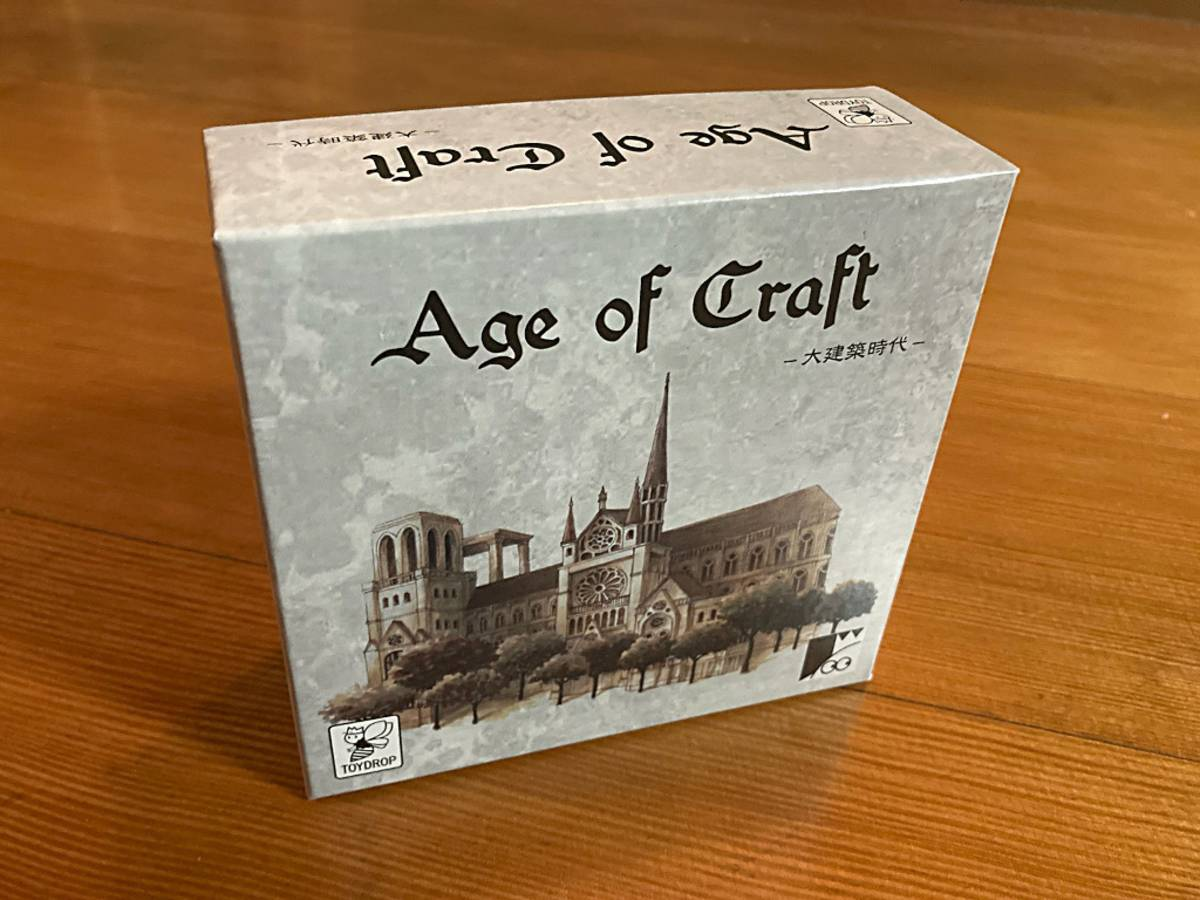 エイジオブクラフト 大建築時代:2021年版(Age of Craft: 2021 Edition)の画像 #71700 N2さん