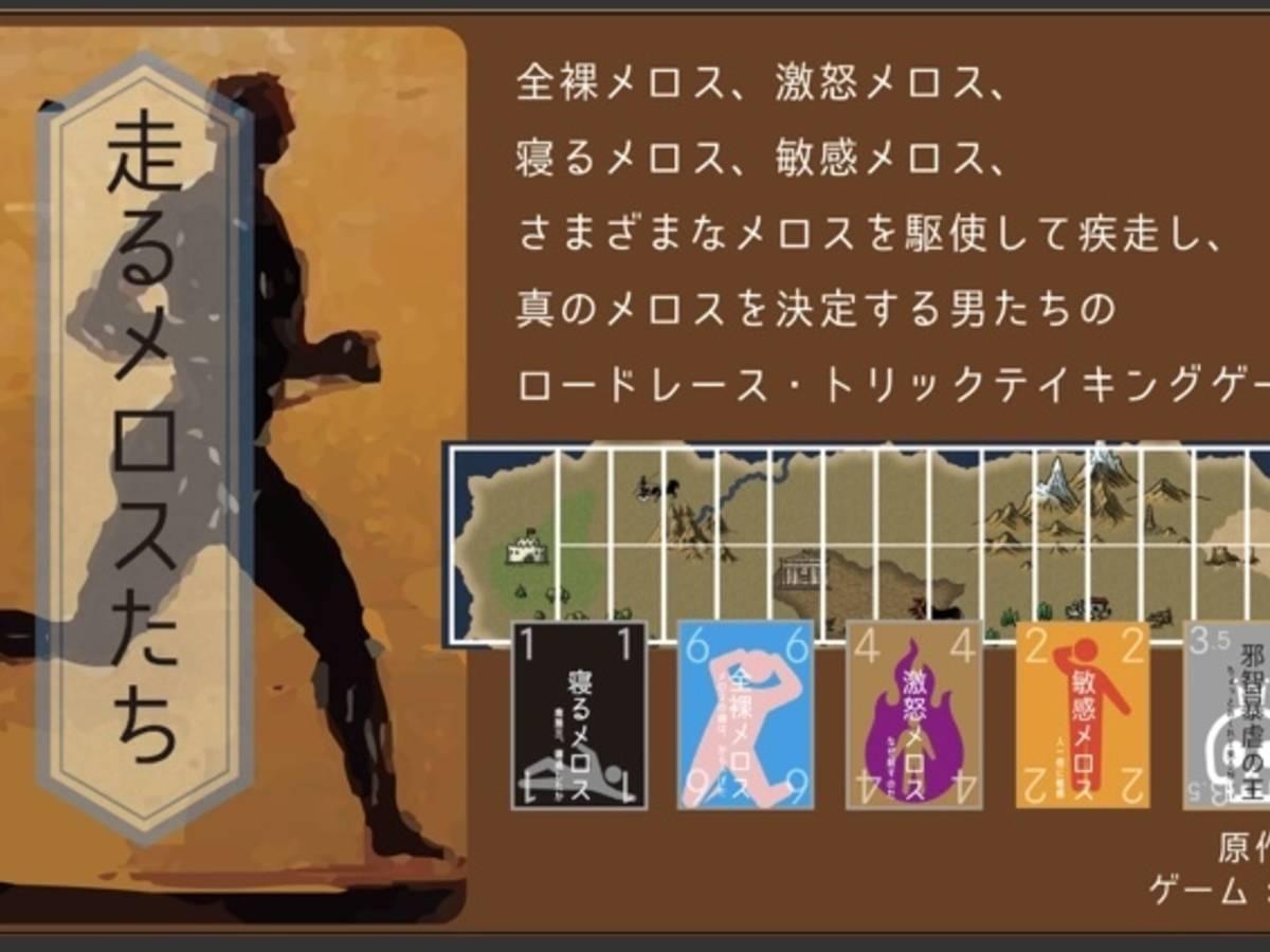 走るメロスたち(Hashiru Merosu Tachi)の画像 #71848 たつきちさん