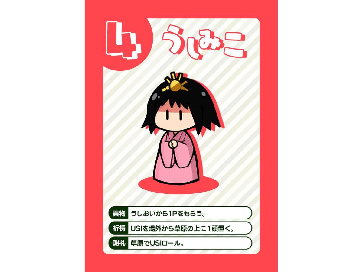 うしコロ(USI-KORO)の画像 #56952 ヤブロンさん