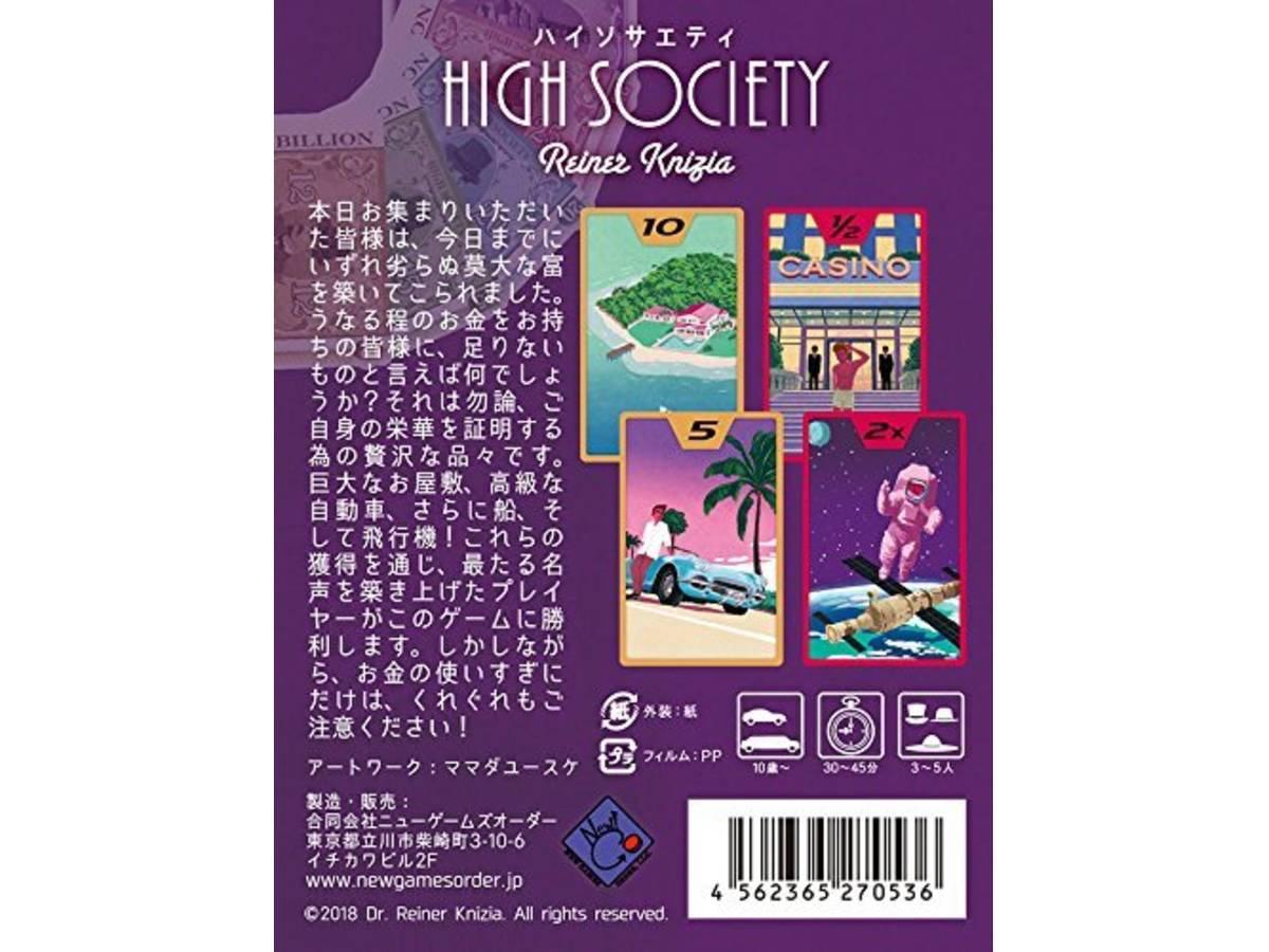 ハイソサエティ(High Society)の画像 #43699 まつながさん
