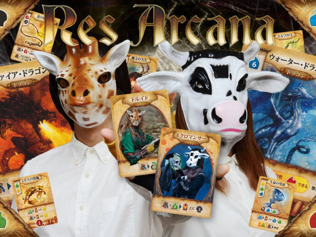 レス・アルカナ(Res Arcana)の画像 #54166 FUTARIASOBIさん