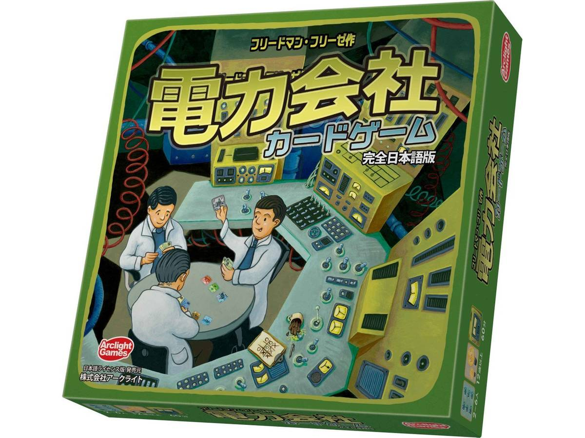 電力会社カードゲーム(Power Grid: The Card Game)の画像 #36597 まつながさん