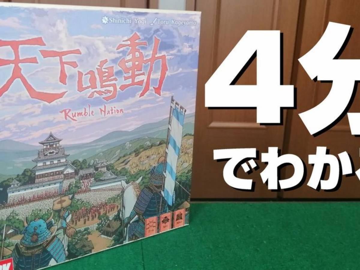 天下鳴動(Tenka Meidou)の画像 #62910 大ちゃん@ボードゲームルール専門ちゃんねるさん