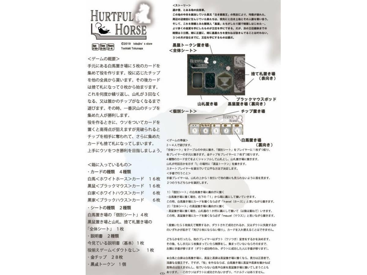 ハートフルホース(HURTFUL HORSE)の画像 #61875 tokujirushiさん