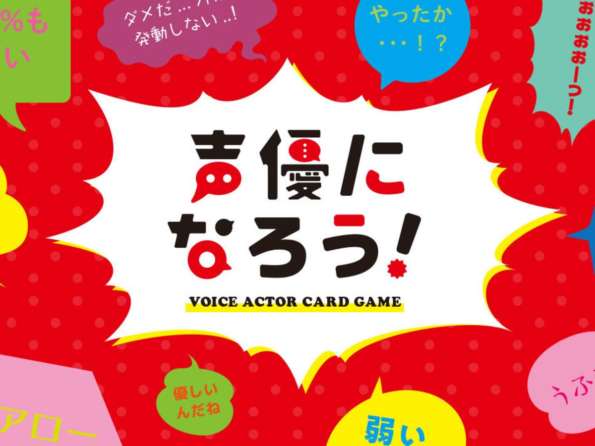 声優になろう!(VOICE ACTOR CARD GAME)の画像 #56518 yumotoさん