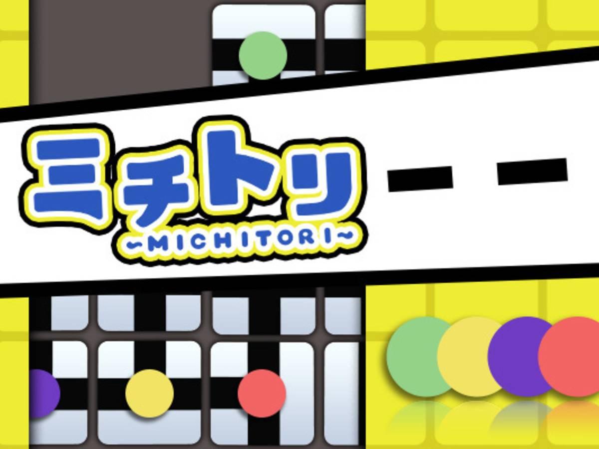 ミチトリ(Michitori)の画像 #40239 いさおさん