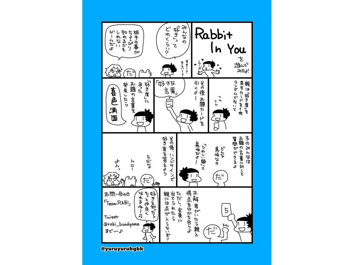 ラビット・イン・ユー(Rabbit in you)の画像 #70737 兎(うさぎ)@RABIさん
