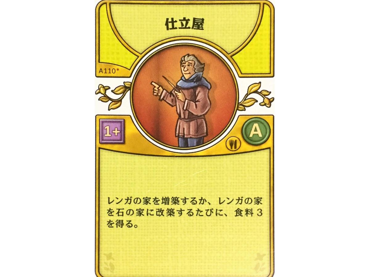 アグリコラ:リバイズドエディション(Agricola: Revised Edition)の画像 #45633 luckさん