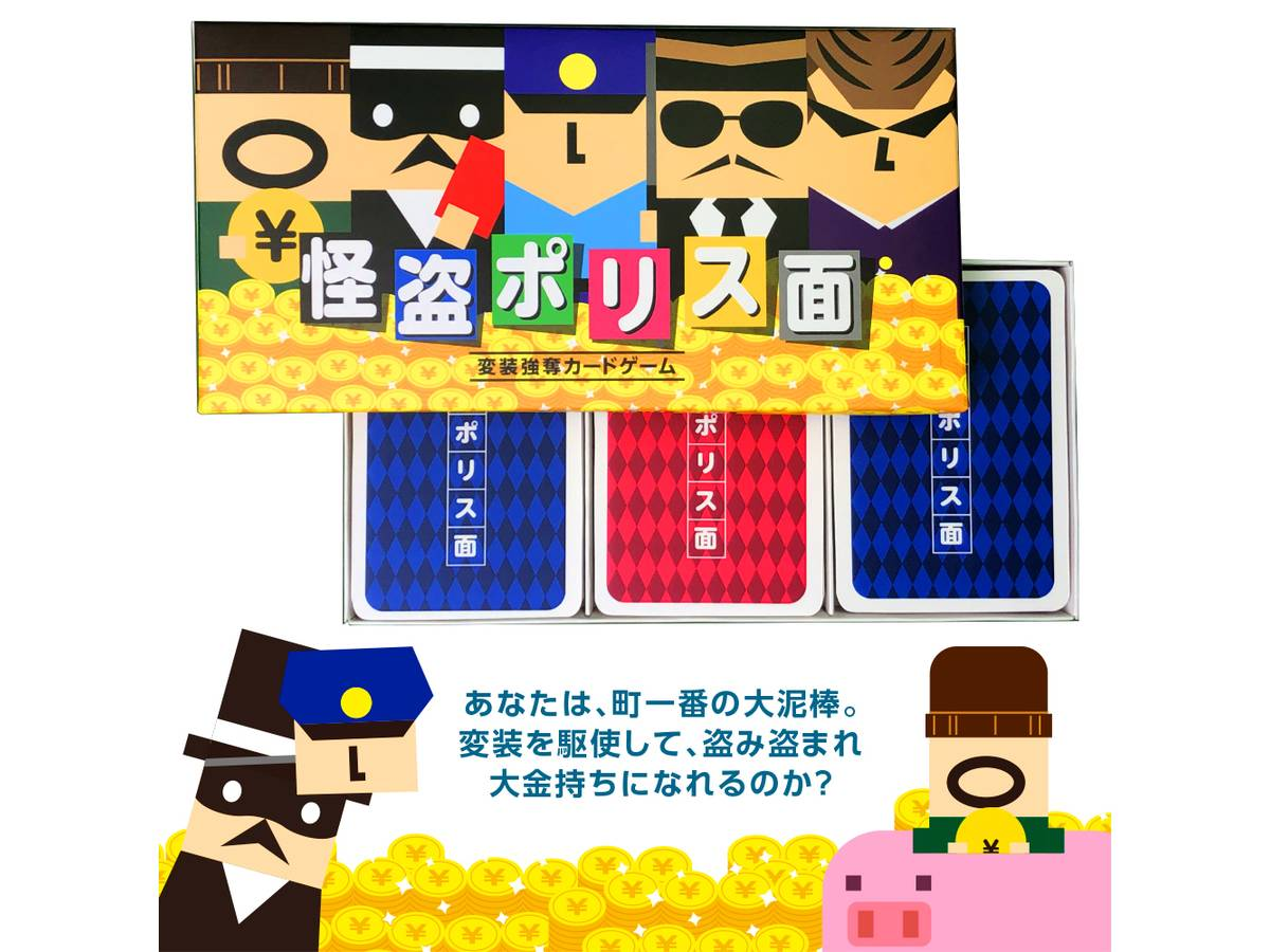 怪盗ポリス面(Kaito Police Men)の画像 #50737 たまたろうさん