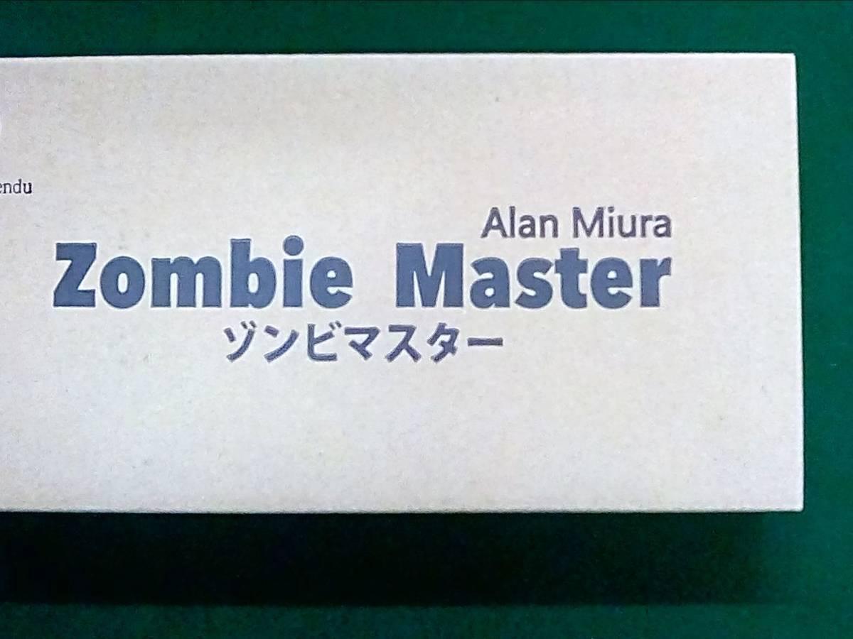 ゾンビマスター(Zombie Master)の画像 #44618 Itsukiさん