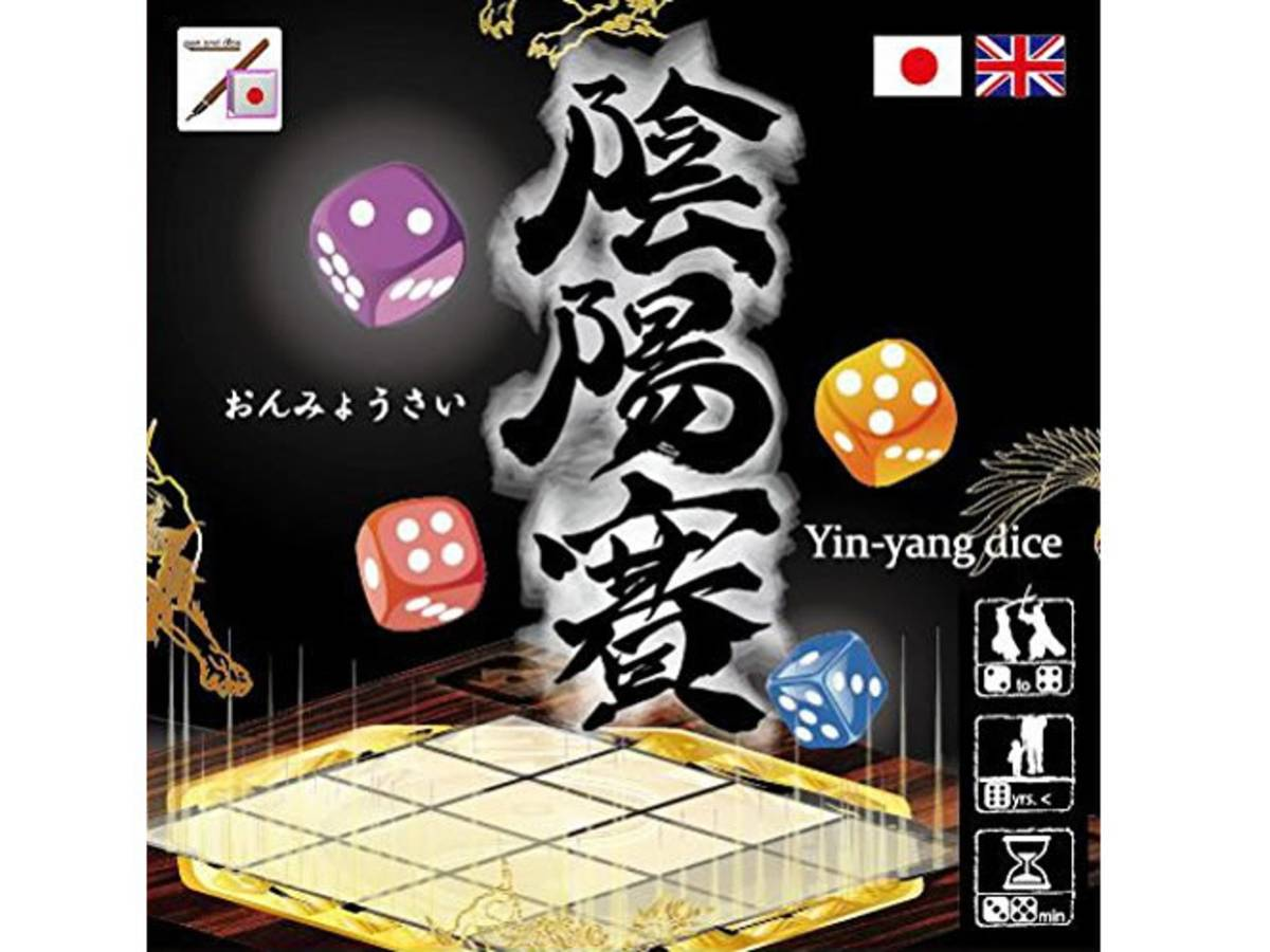 陰陽賽 -おんみょうさい-(Yin-yang dice)の画像 #31520 ボドゲーマ運営事務局さん