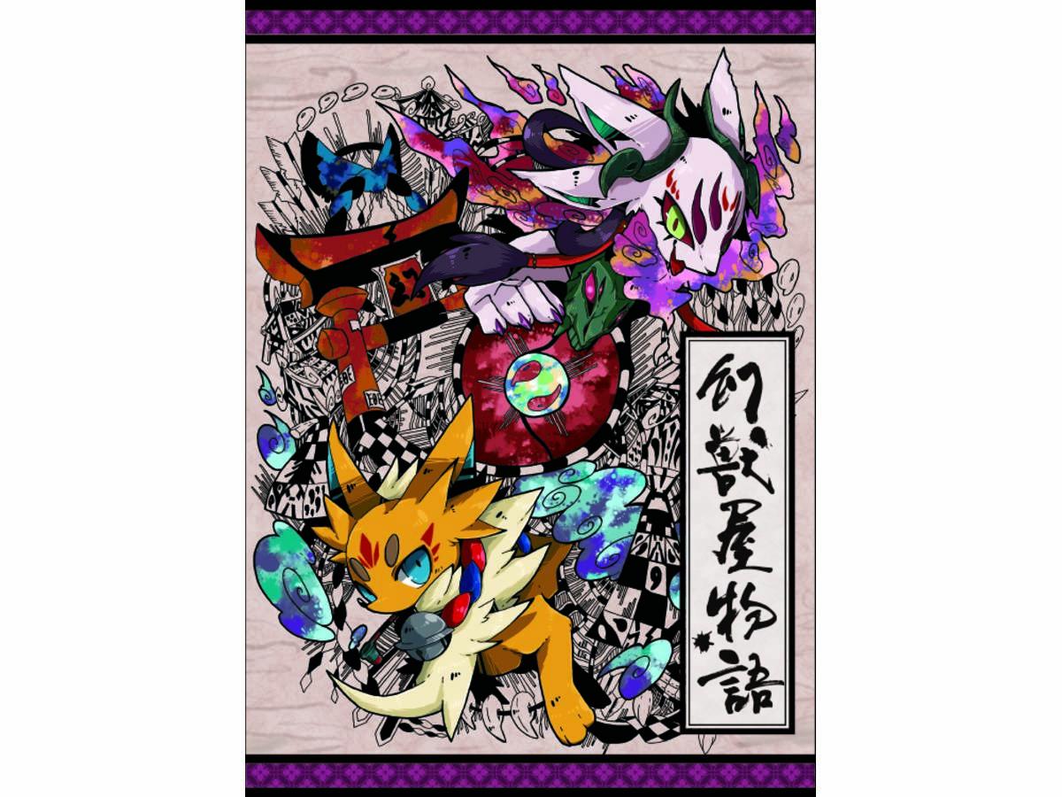 幻獣屋物語(Genju-ya Monogatari)の画像 #32310 アルミさん