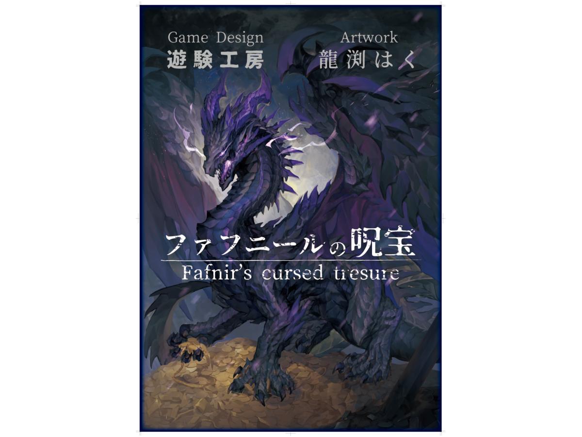 ファフニールの呪宝(Fafnir's cursed treasure)の画像 #66380 ターキー@遊験工房さん