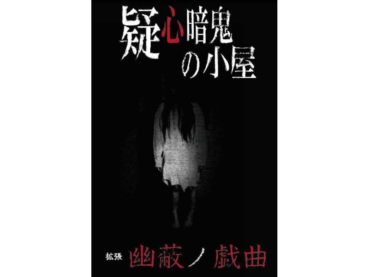 疑心暗鬼の小屋拡張 幽蔽ノ戯曲(Gishin Anki no Koya kakucho )の画像 #72178 よりさん
