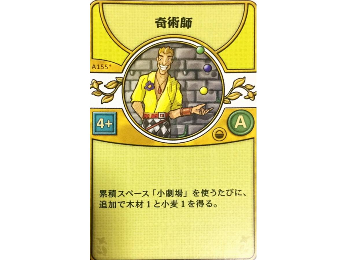 アグリコラ:リバイズドエディション(Agricola: Revised Edition)の画像 #45749 luckさん