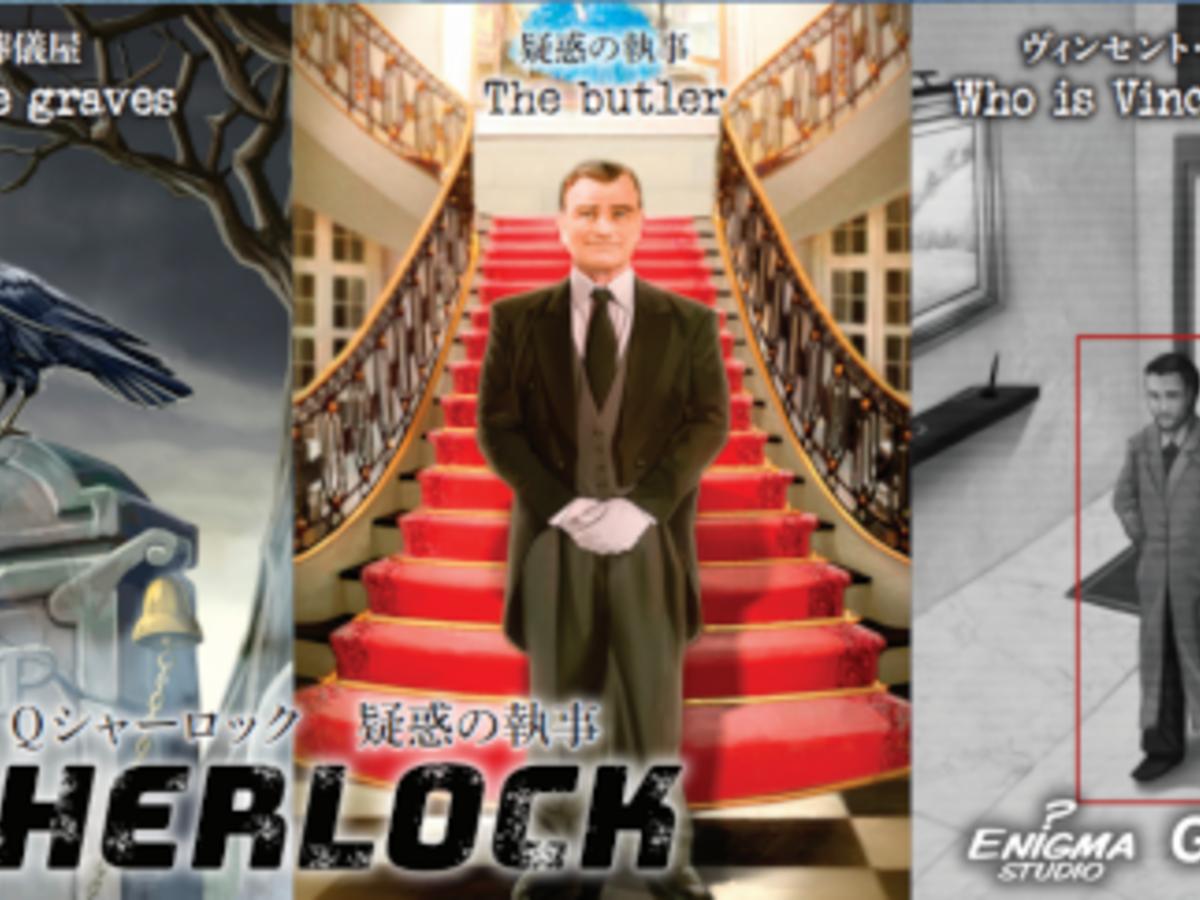 Qシャーロック:疑惑の執事(Sherlock: The butler)の画像 #71804 まつながさん