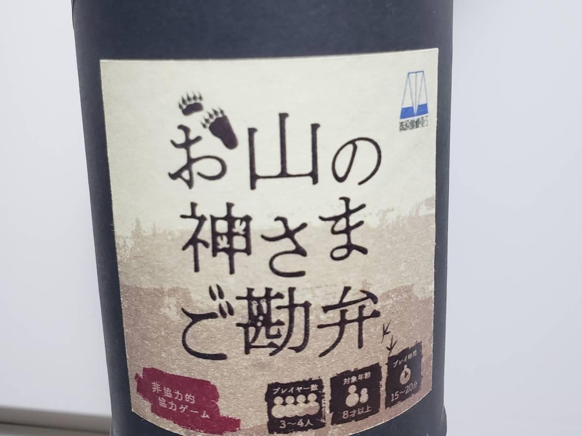 お山の神様ご勘弁(Oyama no Kamisama Gokanben)の画像 #57510 トクラさん