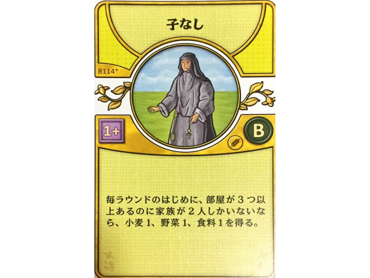 アグリコラ:リバイズドエディション(Agricola: Revised Edition)の画像 #45635 luckさん