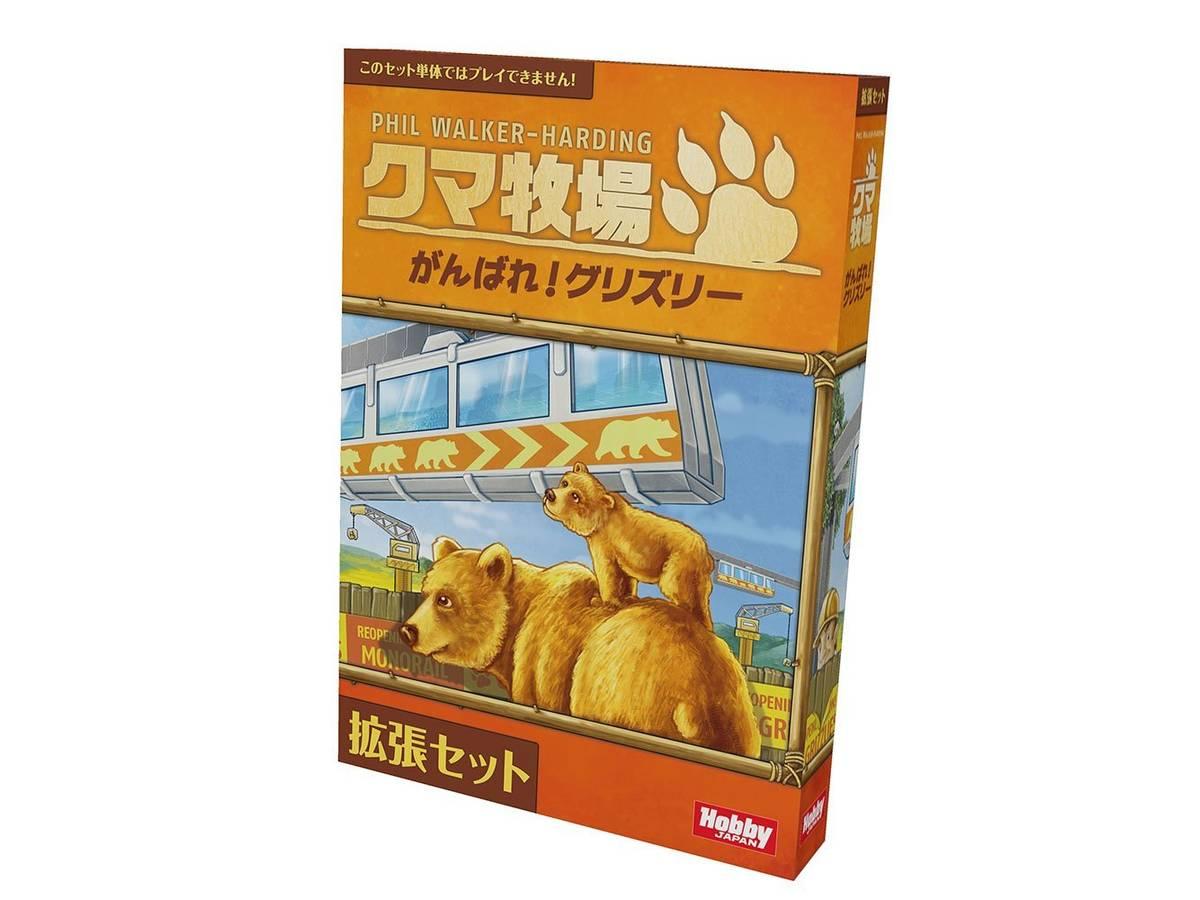 クマ牧場:がんばれ!グリズリー(Bärenpark: Die Grizzlies sind los!)の画像 #54013 まつながさん