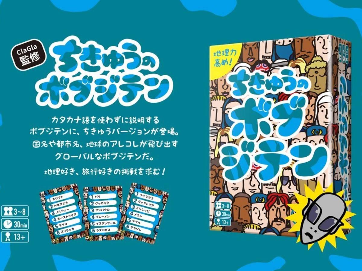 ちきゅうのボブジテン(Chikyu no Bobjiten)の画像 #70589 壱期弌会さん