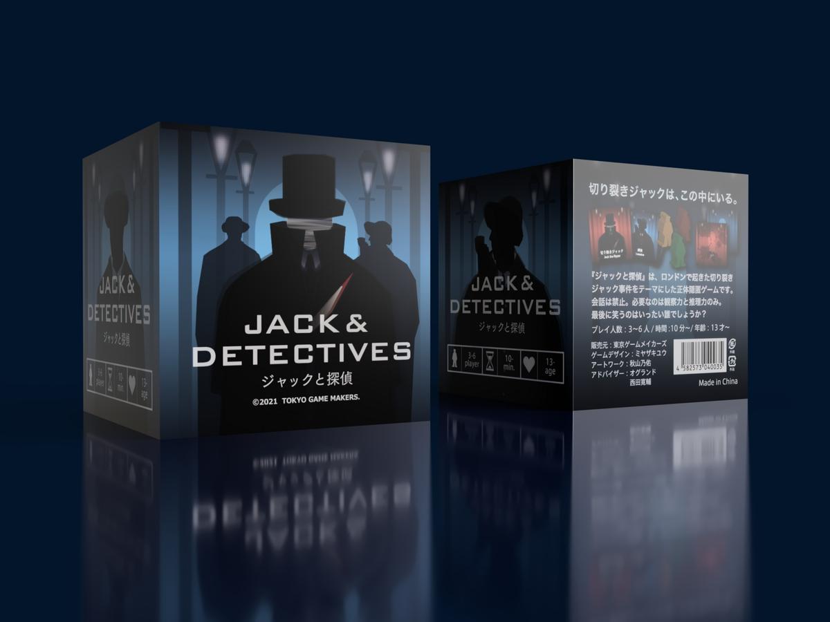 ジャックと探偵(Jack & Detectives)の画像 #70841 Daisuke Akiyama(HAFT DESIGN)さん