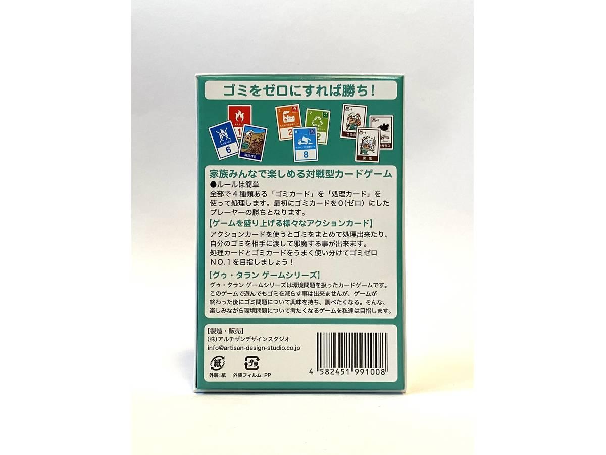 ゴミゼロ(Gomi Zero)の画像 #63114 ファイブトライさん