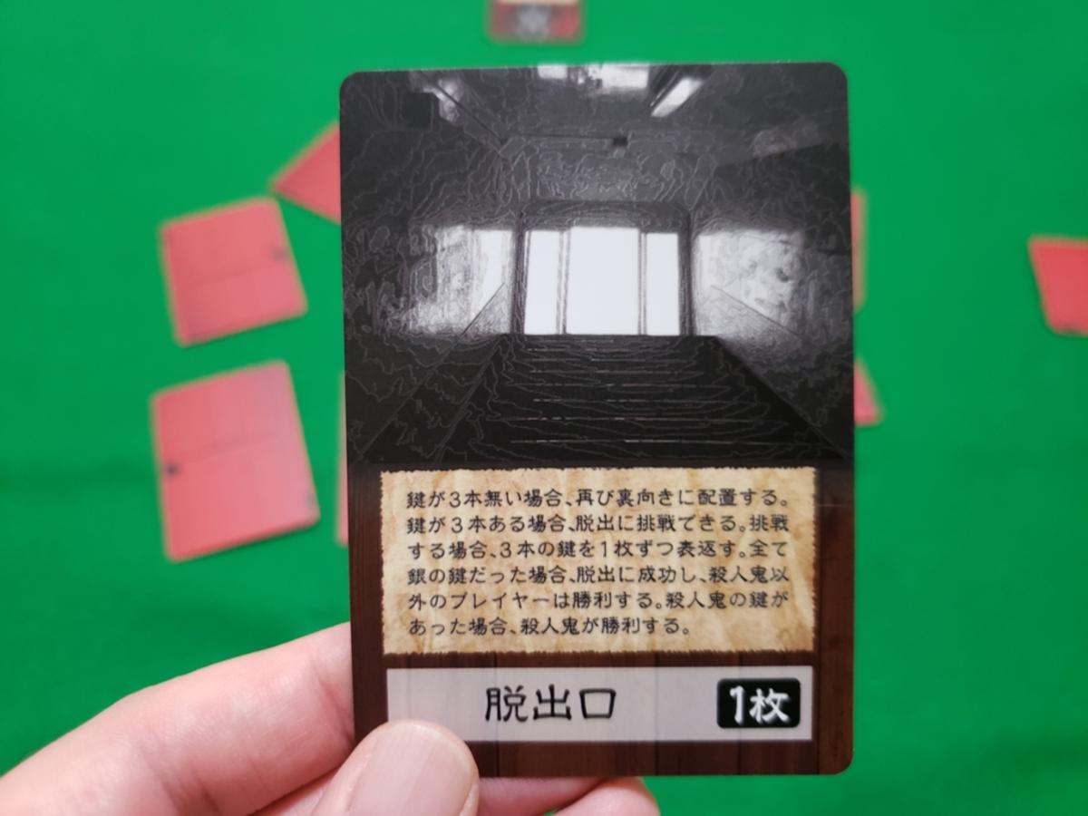 赤い扉と殺人鬼の鍵(Akai Tobira To Satsujinki No Kagi)の画像 #63492 鉄仙(てっせん)さん