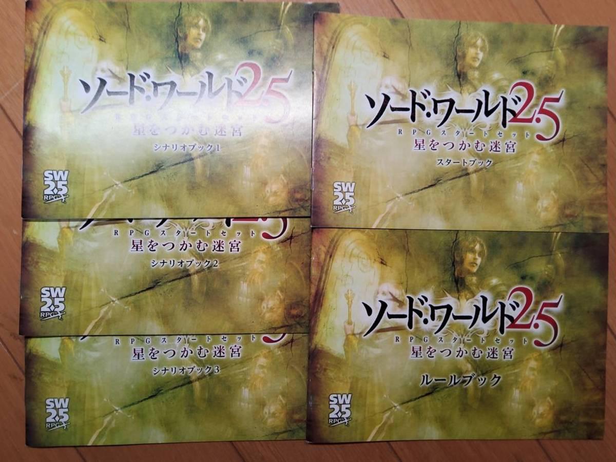 ソード・ワールド2.5 RPGスタートセット 星をつかむ迷宮(Sword World 2.5 RPG Start set Hoshiwo tsukamu meikyu)の画像 #59592 八神月さん