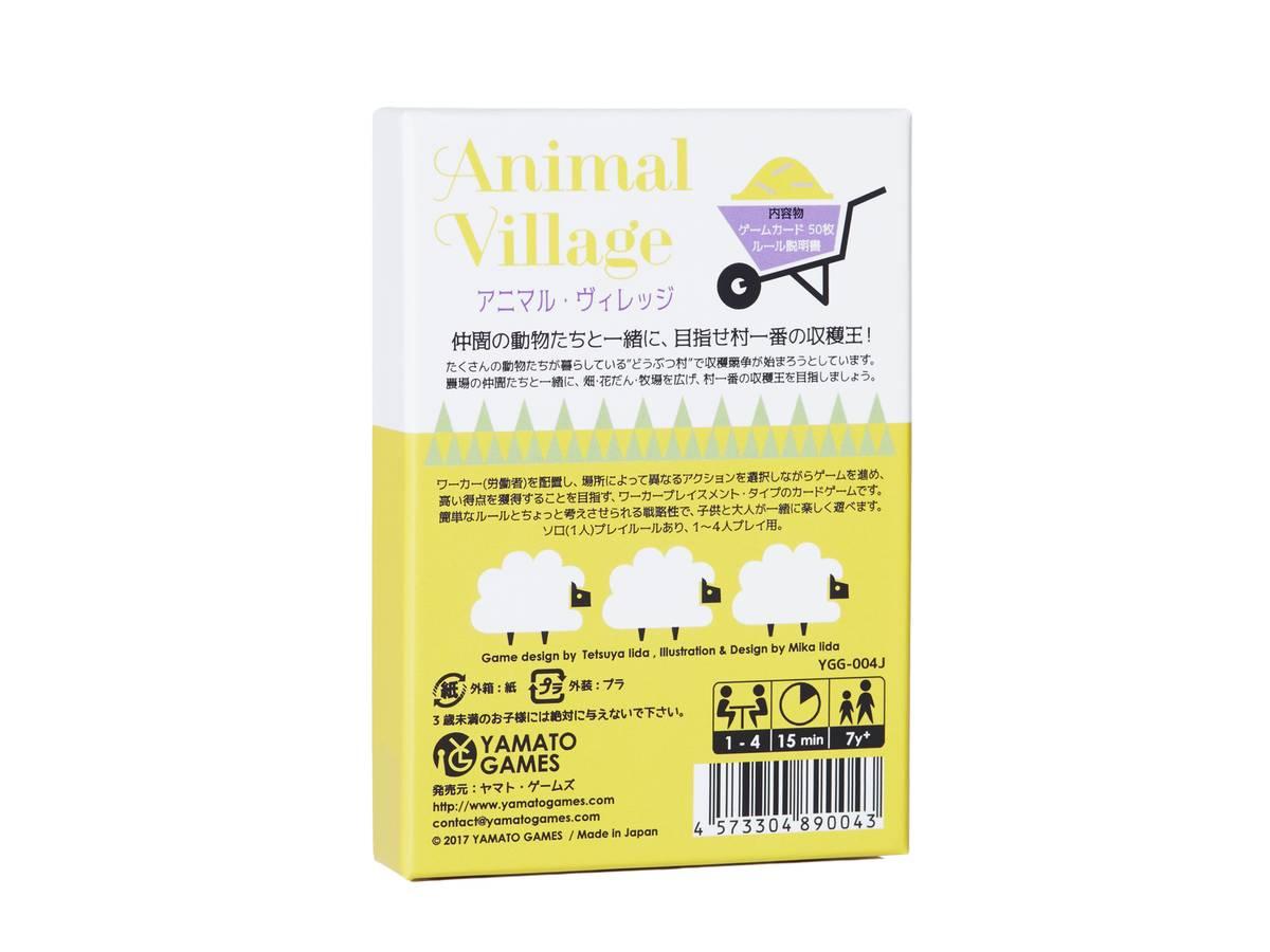 アニマル・ヴィレッジ(Animal Village)の画像 #37468 yamato_contactさん