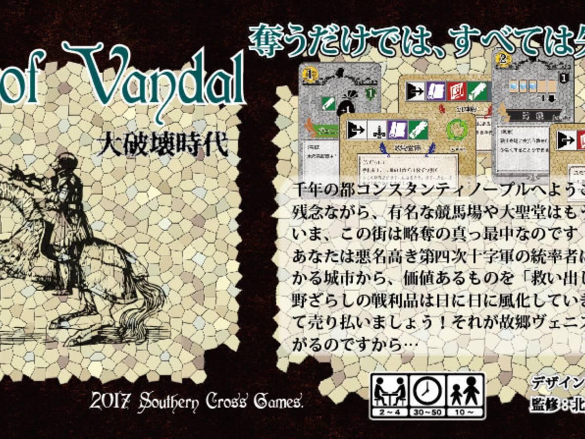 エイジオブヴァンダル 〜大破壊時代〜(Age of Vandal)の画像 #38356 まつながさん