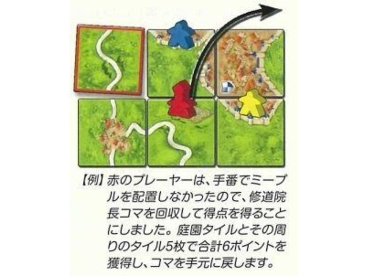 カルカソンヌJ(Carcassonne J)の画像 #55308 豊田市ボードゲームファンさん