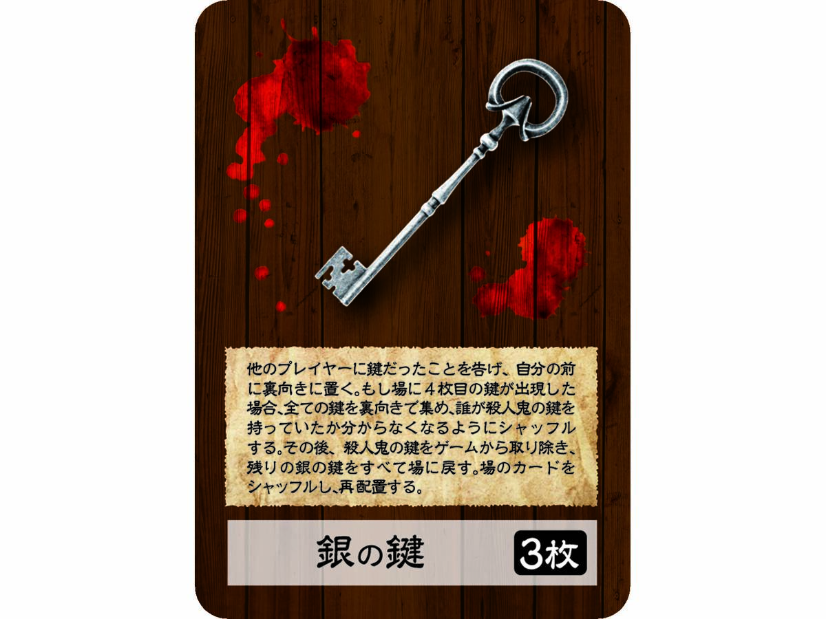 赤い扉と殺人鬼の鍵(Akai Tobira To Satsujinki No Kagi)の画像 #51221 オズプランニングさん