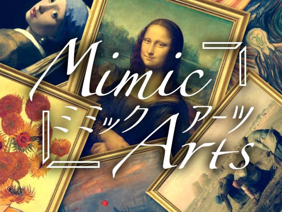ミミックアーツ(Mimic Arts)の画像 #41508 まつながさん