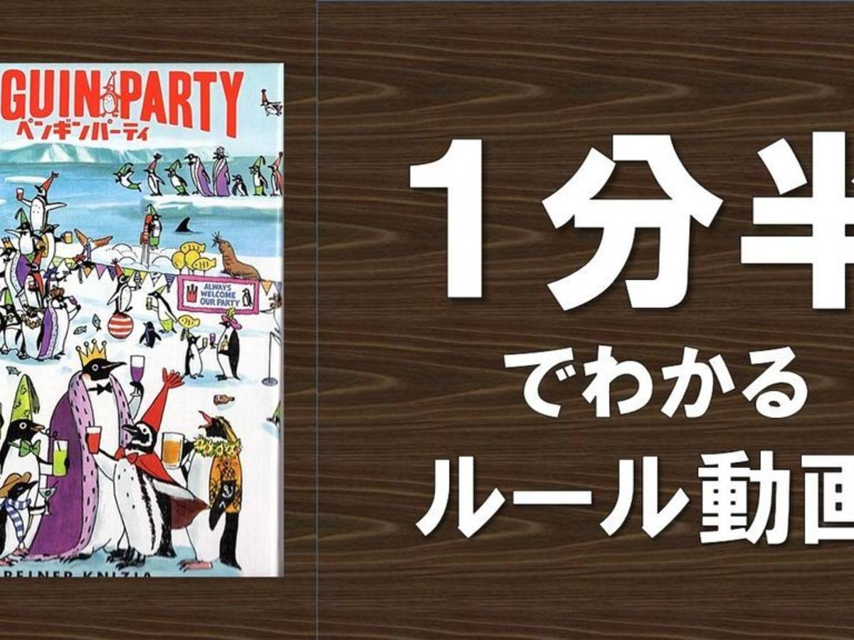 ペンギンパーティ(Penguin Party)の画像 #46453 大ちゃん@ボードゲームルール専門ちゃんねるさん