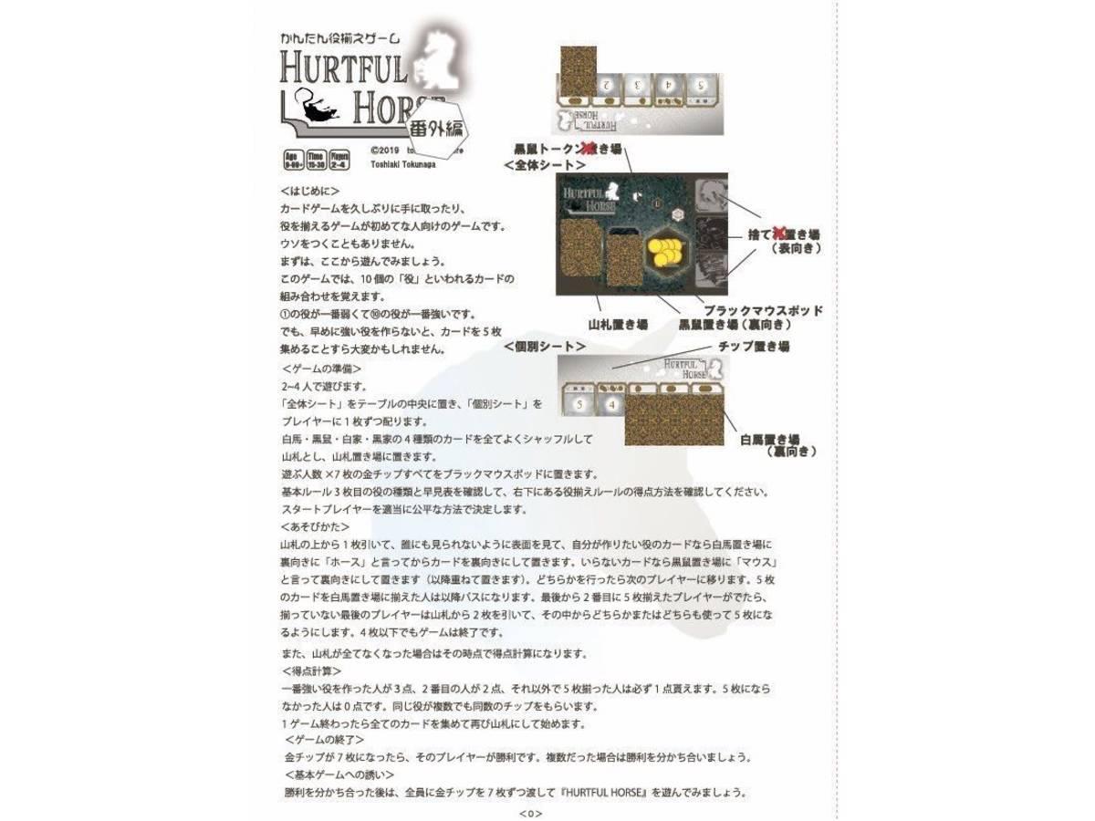 ハートフルホース(HURTFUL HORSE)の画像 #57954 tokujirushiさん