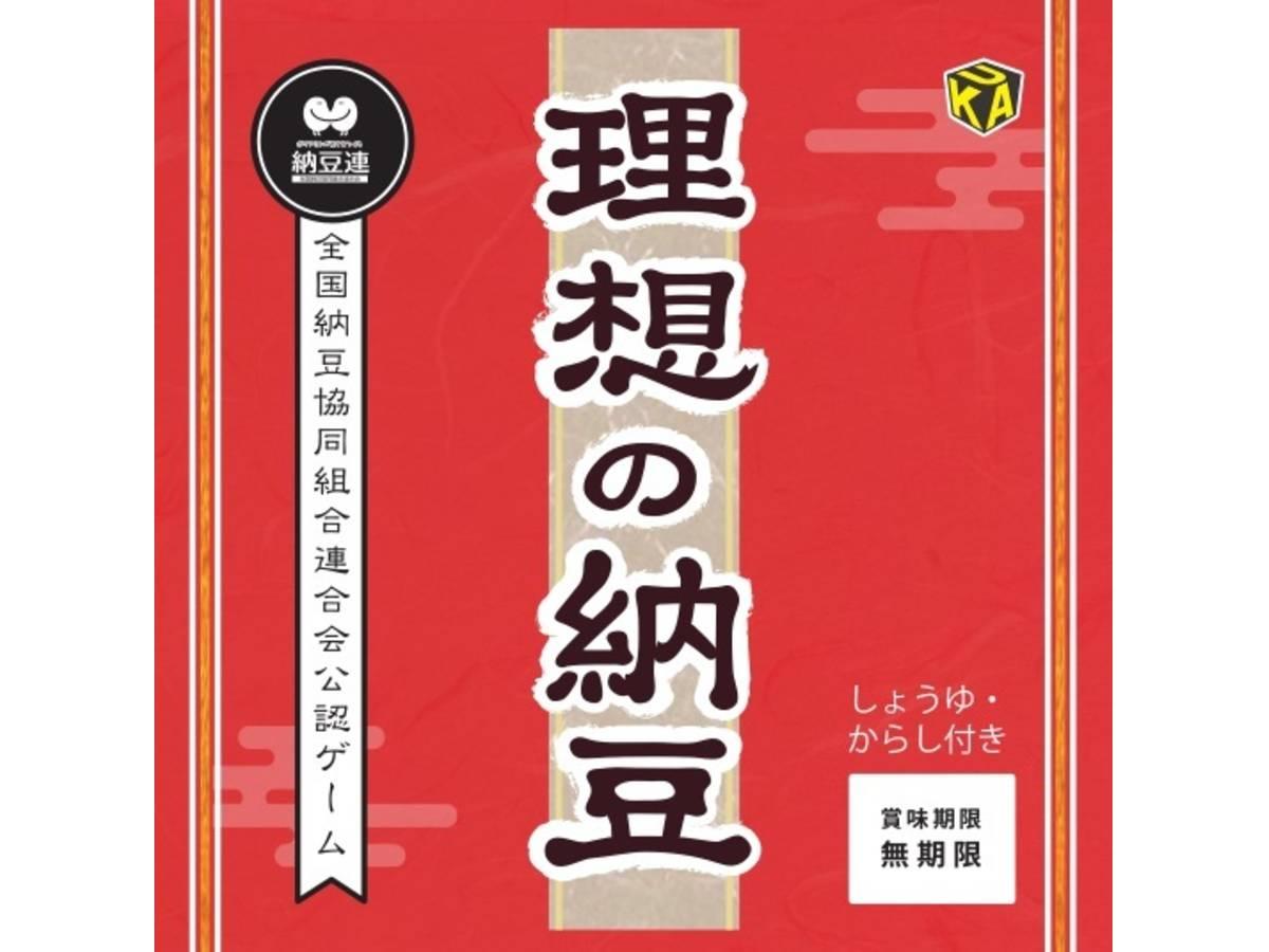 理想の納豆(Risou no Nattou)の画像 #33627 asahiさん