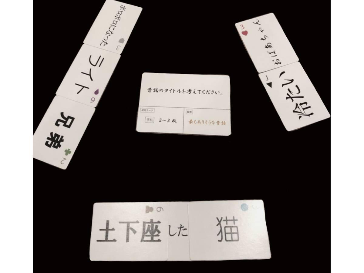 ことバンプ(Kotobump)の画像 #56130 BEYONDGAMES ありしんさん