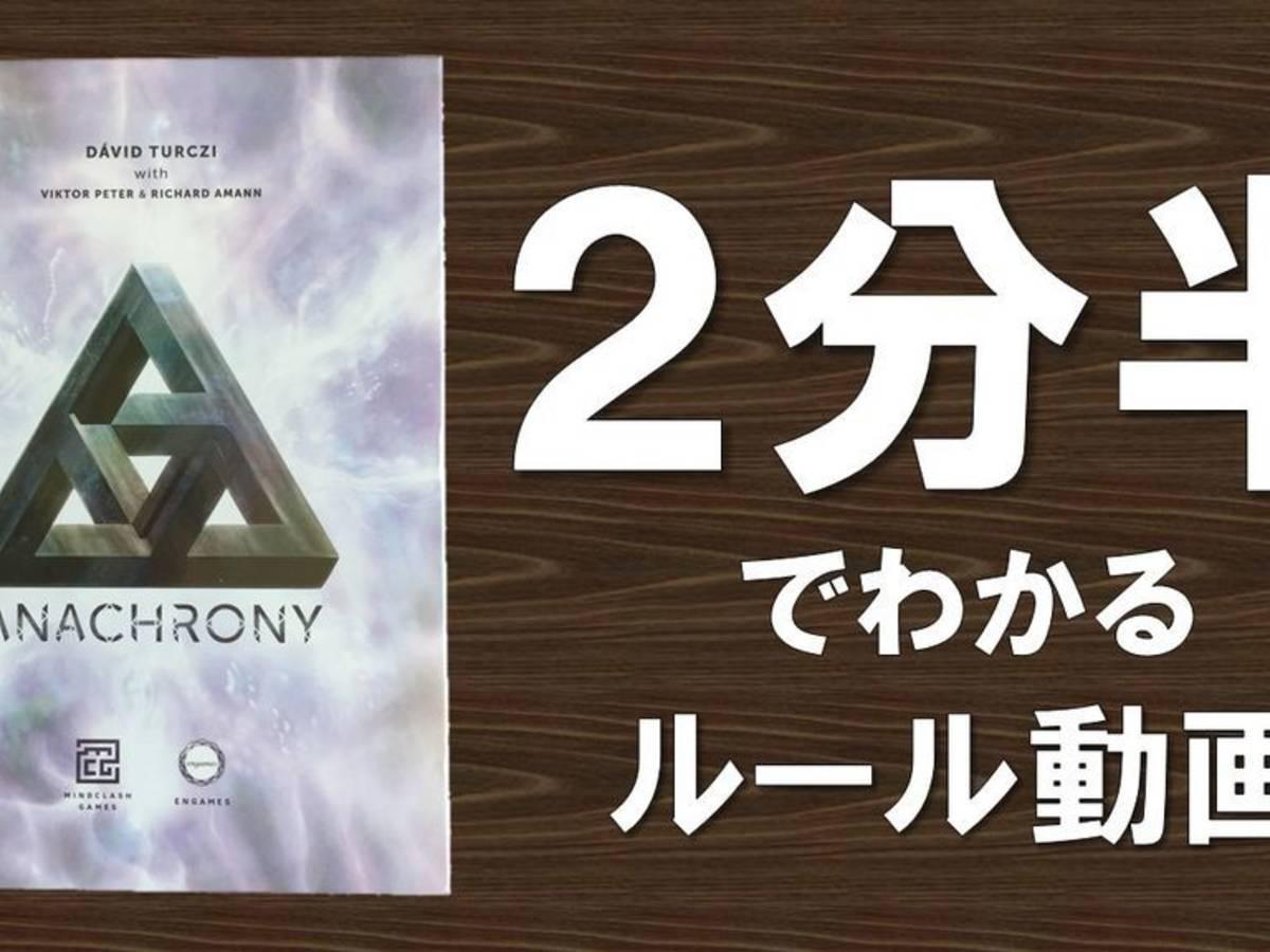アナクロニー(Anachrony)の画像 #47240 大ちゃん@パンダ会さん