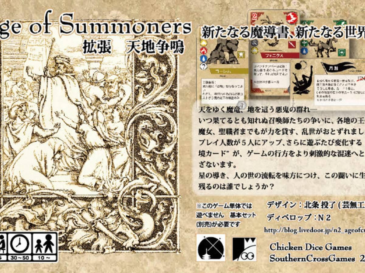 エイジオブサモナー:天地争鳴(Age of Summoners: Tenchi Soumei)の画像 #32664 ボドゲーマ運営事務局さん