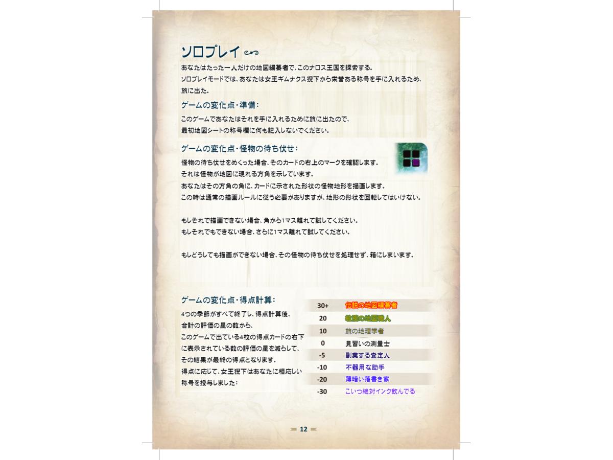 カートグラファー(Cartographers: A Roll Player Tale)の画像 #65175 冬垣真斗さん