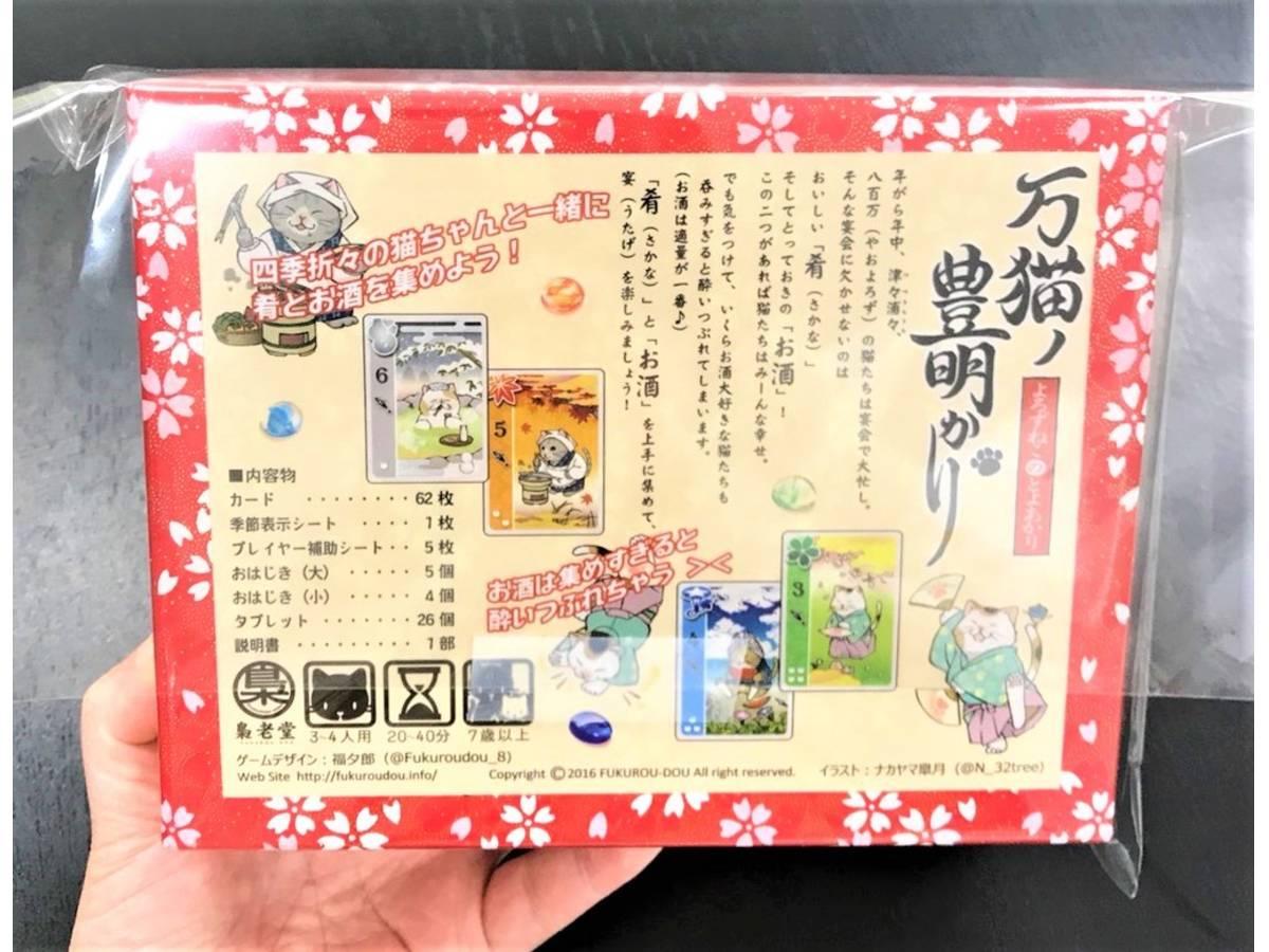 万猫の豊明かり(Yorozu neko no toyoakari)の画像 #44004 まつながさん